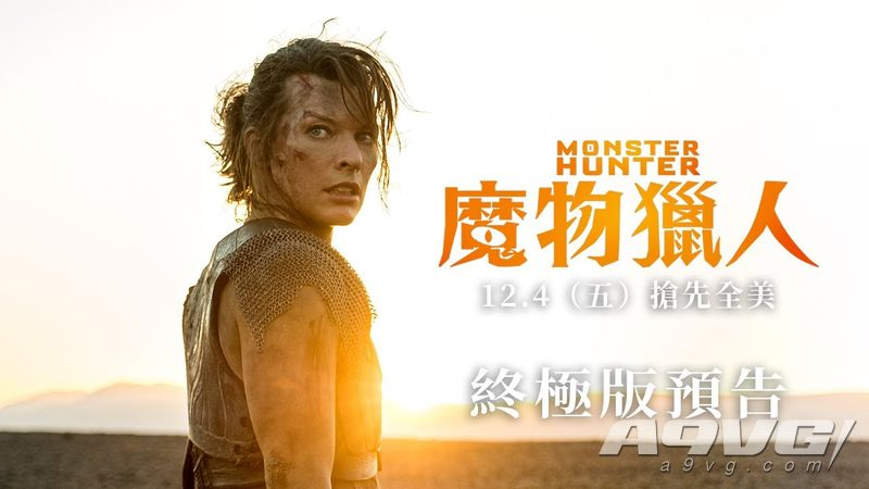 《怪物獵人》電影版終極預告片(中文字幕)公開
