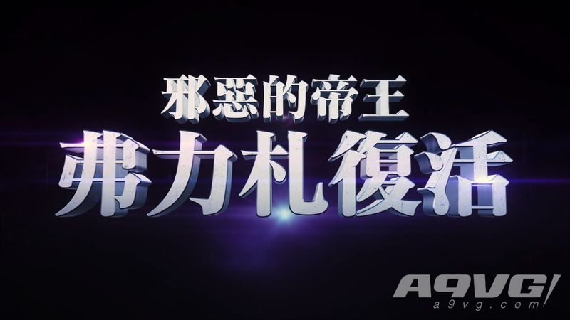 """《七龙珠Z 卡卡洛特》""""全新力量觉醒""""后篇上市预告片公开"""