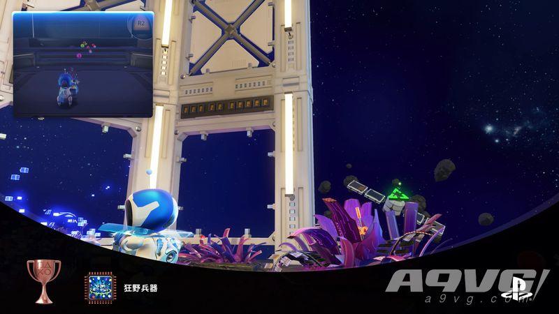 《宇宙機器人無線控制器使用指南》狂野兵器獎杯攻略