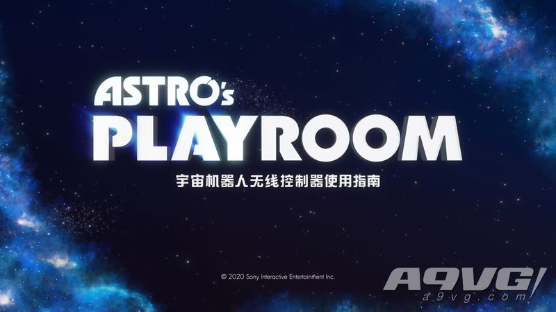 《宇宙机器人无线控制器使用指南》白金攻略 Astro
