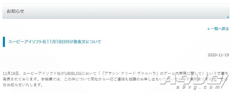 日本育碧发通知称《刺客信条:英灵殿》遭和谐并非因为CERO