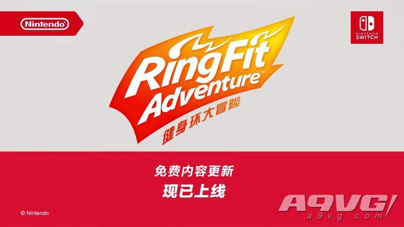 国行版《健身环大冒险》免费更新已上线 追加节奏游戏模式