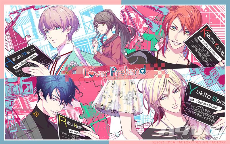 《LoverPretend》開場動畫公布 忙碌中談一場戀愛