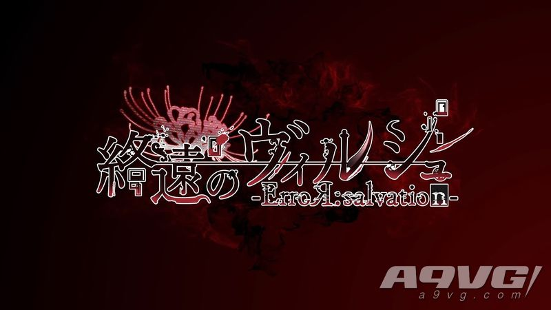 Otomate將與人氣插畫師「読」合作打造全新乙女游戲