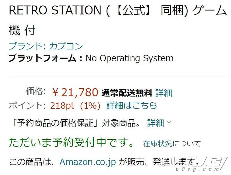 """日亚显示CAPCOM将推出名为""""RETRO STATION""""的复古主题家用机"""