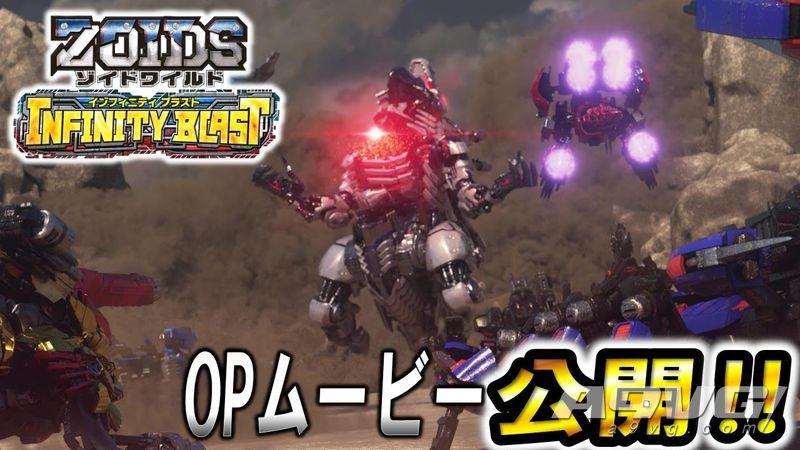 《索斯机械兽 Infinity Blast》开场影像公布 下周正式发售