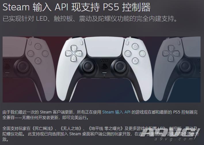 Steam输入API现支持PS5控制器 支持玩家在游戏中配置震动等功能