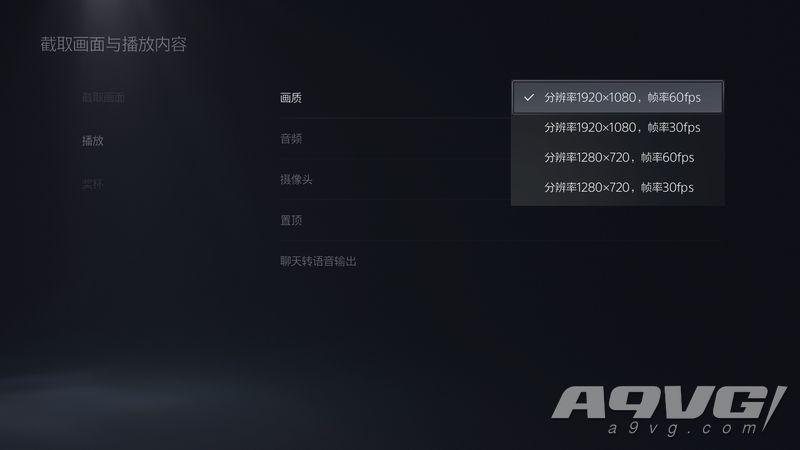 PS5能錄制多大的視頻?PS5的錄像規格是什么?