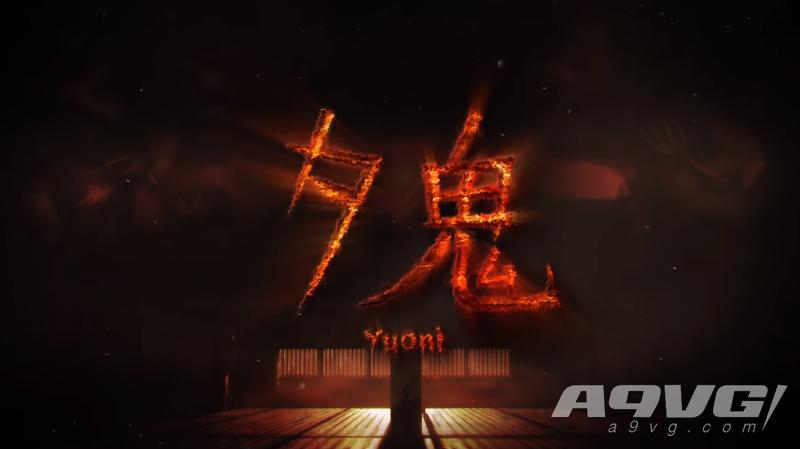 恐怖冒险游戏《夕鬼》宣传视频公开 阴森夕阳下