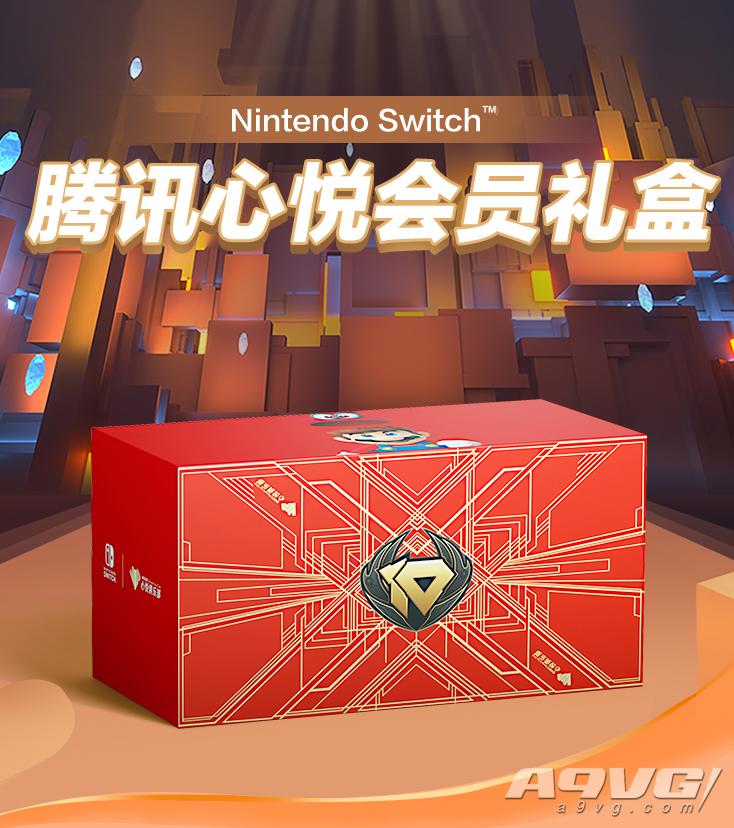 """国行Switch推出""""腾讯心悦会员""""礼盒套装 限量发行200套"""