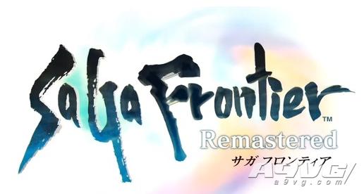 《沙加开拓者 Remastered》正式公开 追加第8位主角
