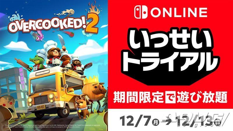 《胡闹厨房2》Switch会员限时畅游活动将于12月7日举办