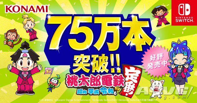 《桃太郎电铁 昭和平成令和也是惯例》累计销量突破75万份