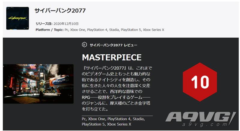 《赛博朋克2077》全球媒体评分现已解禁 IGN 9分 GS 7分