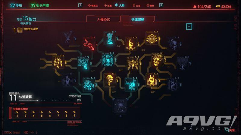 《赛博朋克2077》全技能攻略 智力属性快速破解技能详细信息一览