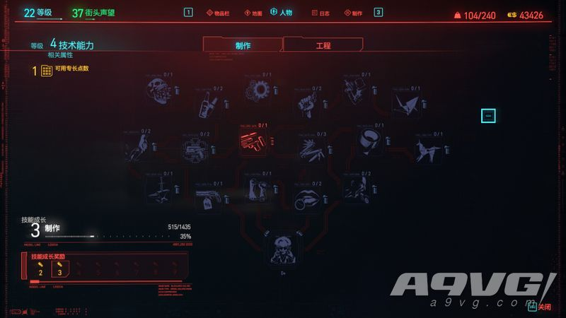 《赛博朋克2077》全技能攻略 技术能力属性制作技能详细信息一览