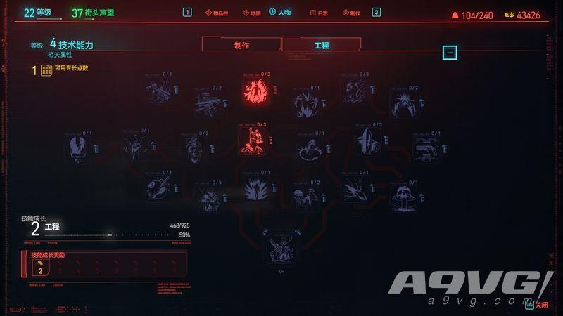 《赛博朋克2077》全技能攻略 技术能力属性工程技能详细信息一览
