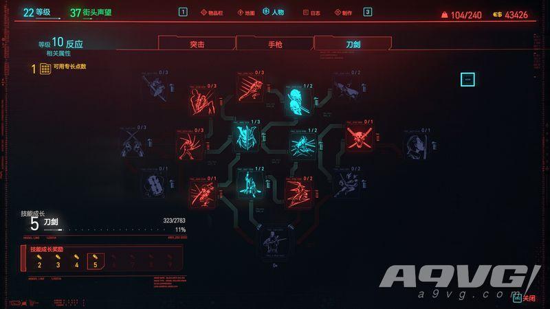 《赛博朋克2077》全技能攻略 反应属性刀剑技能详细信息一览
