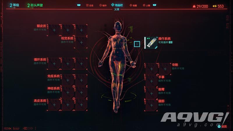 《赛博朋克2077》义体改造攻略 义体配件一览