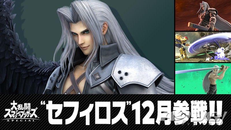 《任天堂明星大乱斗 特别版》新DLC角色萨菲罗斯参战