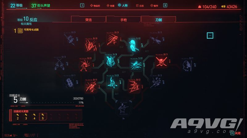 《赛博朋克2077》全技能攻略一览 全技能树分支效果