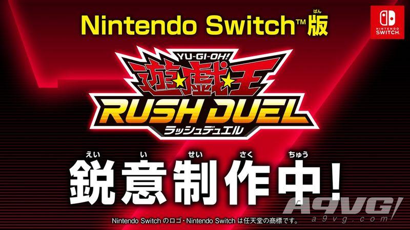 《游戏王 Rush Duel》将登陆Switch 可与原动画角色决斗