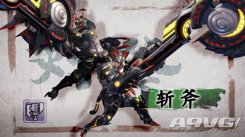 《怪物猎人 崛起》公开大剑、斩斧实机演示 3月26日发售