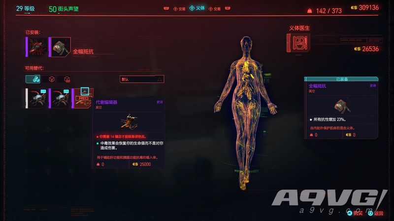 《赛博朋克2077》全义体医生商店诊所商品一览攻略