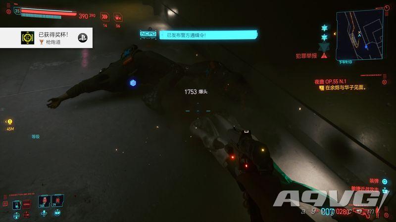 《赛博朋克2077》枪炮道奖杯视频攻略 枪炮道哪里刷好