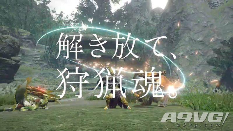 CAPCOM公布《怪物猎人 崛起》30秒新宣传视频 白电龙登场