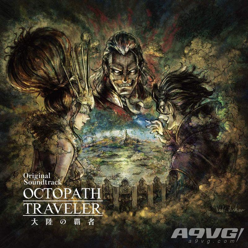 《歧路旅人 大陆的霸者》原声音乐集将于3月10日发售 包含3张CD