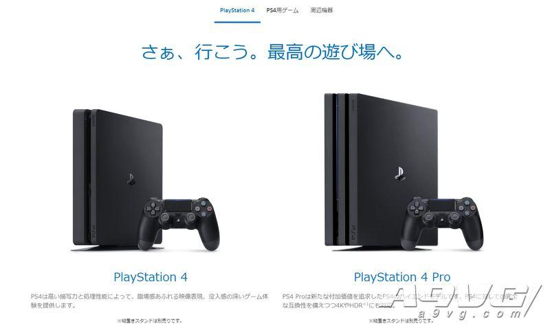 SIE官网显示大部分PS4 Slim与PS4 Pro在日本已全部停产