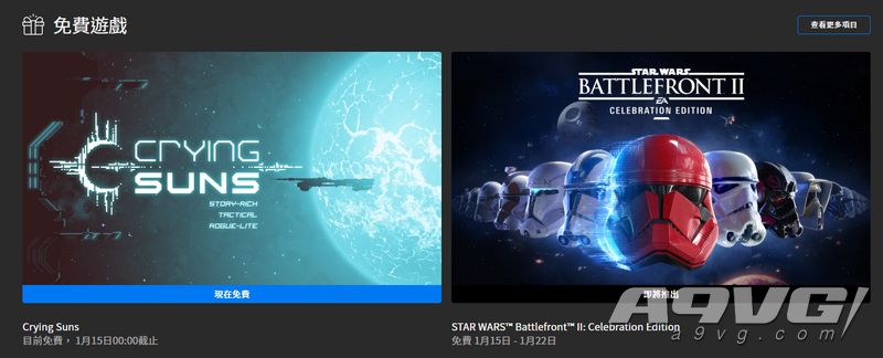 Epic喜加一:《哀恸之日》免费提供 下周送《星战 前线2》