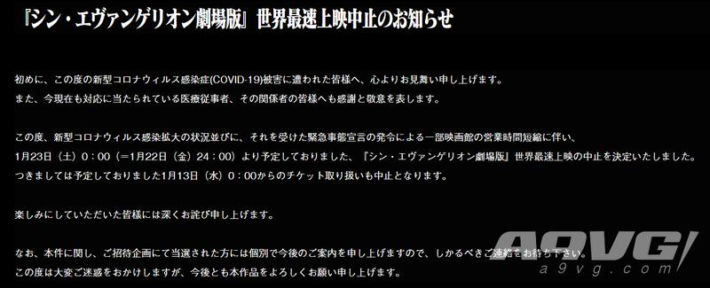 "《EVA新剧场版:终》取消""世界最速上映会"" 当天仍有其他场次"