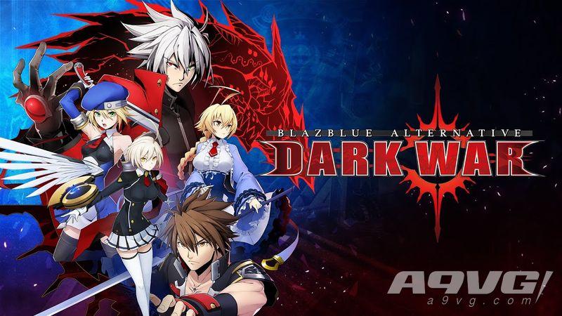 亚克系统手游《苍翼默示录 黑暗战争》将于2月推出