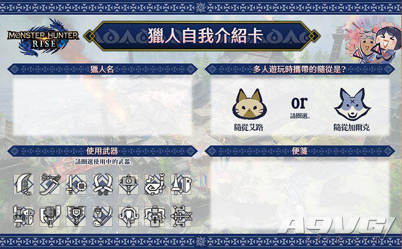 《怪物猎人 崛起》DEMO上线纪念 官方发布6种原创自我介绍卡