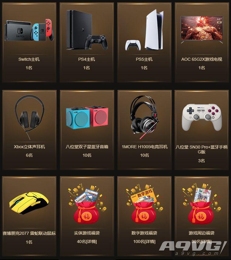 """最牛游戏大奖""""牛油奖""""启动!PS5主机等海量奖品等你拿"""