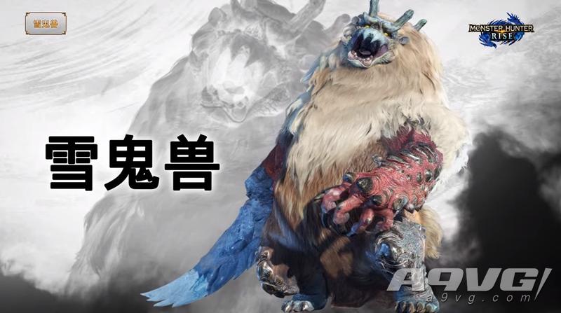 《怪物猎人 崛起》公开雪鬼兽展示影像 徘徊在雪原上的猎人