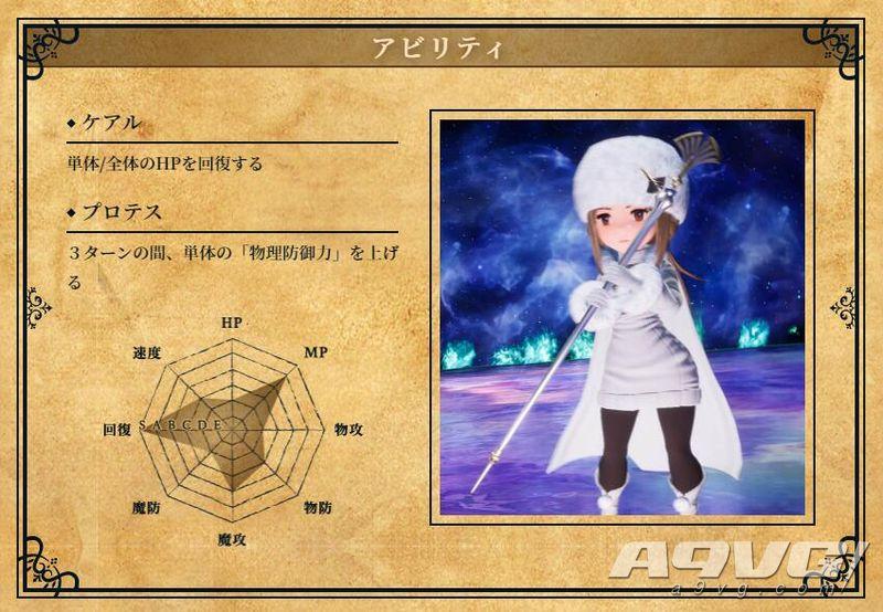 《勇气默示录2》白魔道士全技能攻略 白魔道士职业特性与必杀技说明