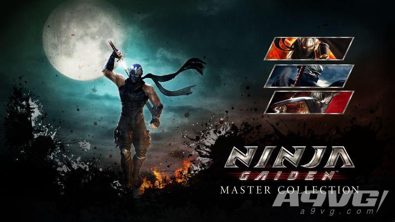 《忍者龙剑传 大师合集》6月10日发售 超高速忍者动作三部曲