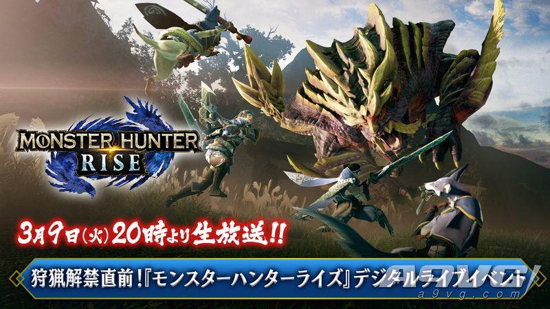 《怪猎崛起》《怪猎物语2》将于3月8日特别节目公开新情报