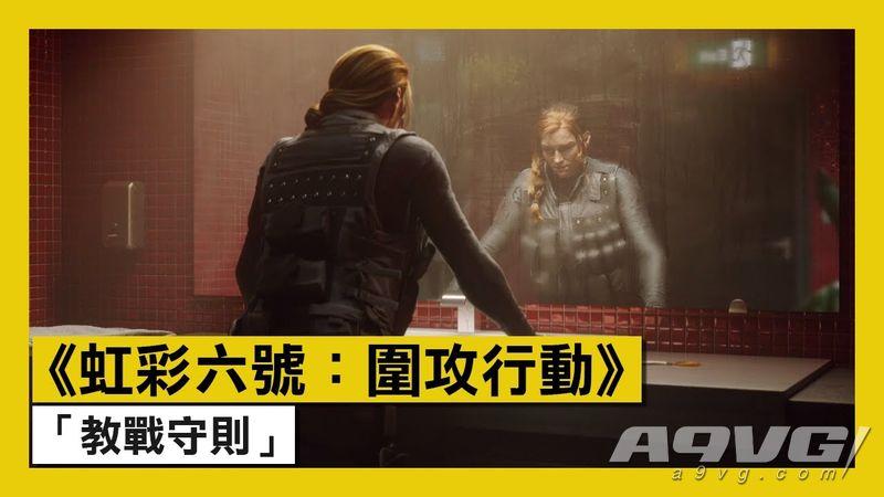 《彩虹六号 围攻》第六年内容展示和CG宣传片「教战守则」公开