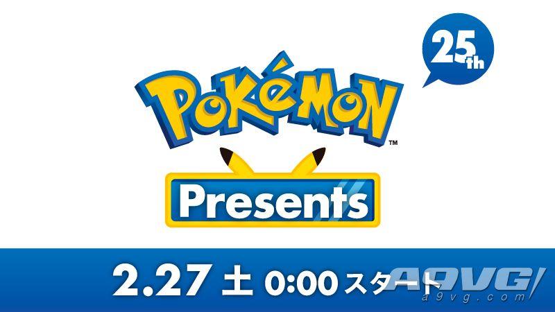 《宝可梦》系列25周年特别节目将于2月26日举办