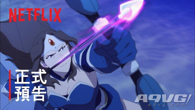 Netflix动画《DOTA 龙之血》正式预告中文版公开
