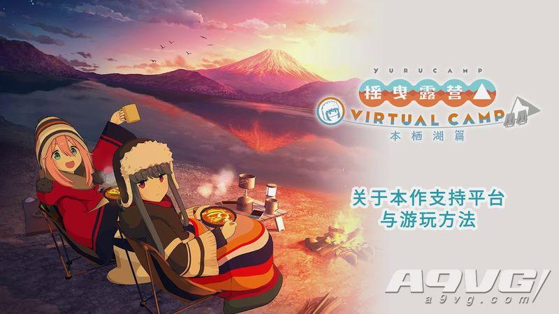 《摇曳露营△ VIRTUAL CAMP》支持平台与游玩方法介绍