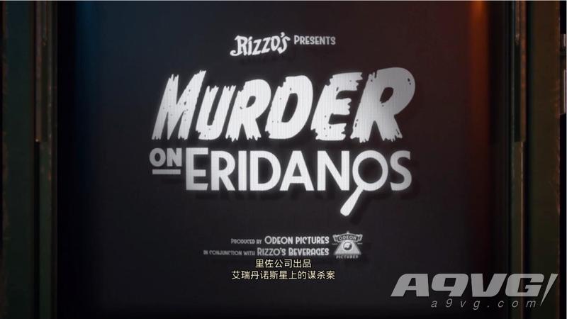 《天外世界 艾瑞丹诺斯星上的谋杀案》评测:翡翠鸟的华丽谢幕