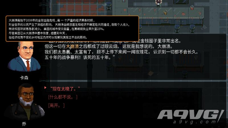《DISJUNCTION》评测:赛博朋克背景下的像素风潜入游戏