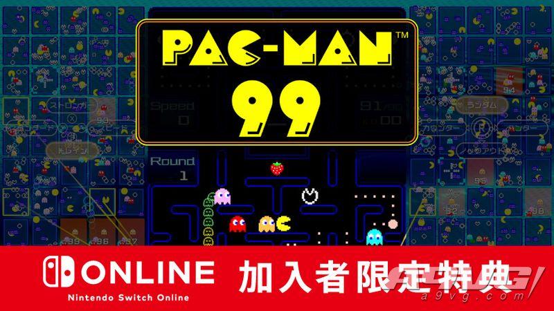 《吃豆人99》首段宣传片公开 新的NS会员限定吃鸡游戏