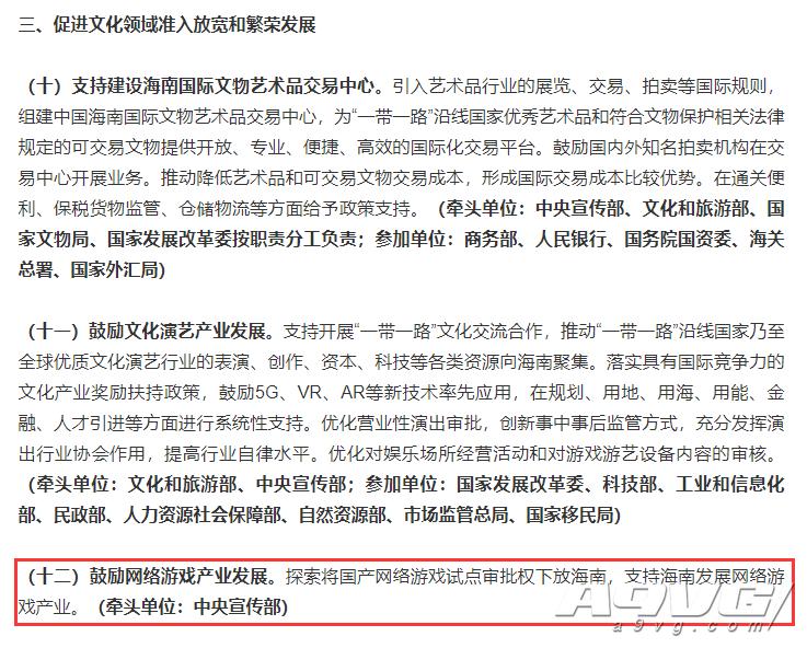 国家发改委:探索将国产网络游戏试点审批权下放海南