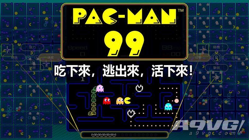 《吃豆人99》中文版现已免费推出 99人大逃杀殊死战